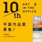 , (日本語) 第10回 現代アートの公募プログラムART IN THE OFFICE(東京)