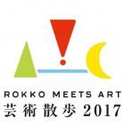 , 六甲ミーツ・アート 芸術散歩2017 公募