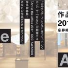 , 第5回Art in the office CCC AWARDS立体アート作品募集