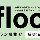 , 神戸アートビレッジセンター(KAVC) 若手芸術家支援企画「1floor 2017」