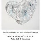 , 【協力展覧会】マイケル・ウィッテル「The Shape of Information」&アーティスト・トーク