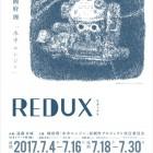 , 〈國府理 水中エンジン redux〉関連イベント・浅田彰氏ゲストトーク