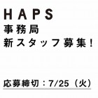 , 東山 アーティスツ・プレイスメント・サービス(HAPS)事務局職員募集!