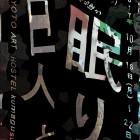 , 【協力展覧会】山本麻紀子 巡回展 京都会場 だいだらぼうとホリバーンー巨人と眠り
