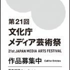 , 第21回文化庁メディア芸術祭作品募集
