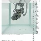 , シンポジウム「過去の現在の未来2 キュレーションとコンサベーション その原理と倫理」