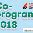 , 京都芸術センター Co-program(コープログラム) 2018 プラン 募集