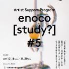 , アーティスト・サポート・プログラム enoco [study?] #5公募
