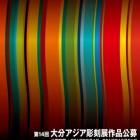 , 第14回 大分アジア彫刻展 作品公募