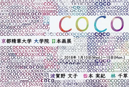 COCO 京都精華大学 大学院 日本画展