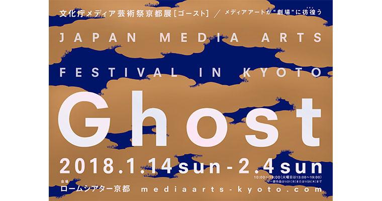文化庁メディア芸術祭京都展 Ghost(ゴースト)