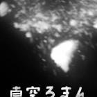 , 【協力展覧会】阿児つばさ・大和田俊「真空ろまん」