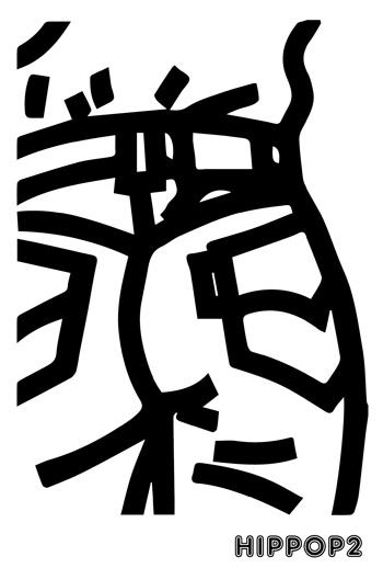 "KASEKISAIDAA Solo Exhibition ""HIPPOP2″"