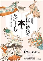 2017年度冬季企画展 江戸時代の本をたのしむ-日下無倫と楠丘文庫-