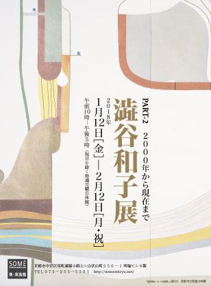 澁谷和子展 (PART-2)2000年から現在まで