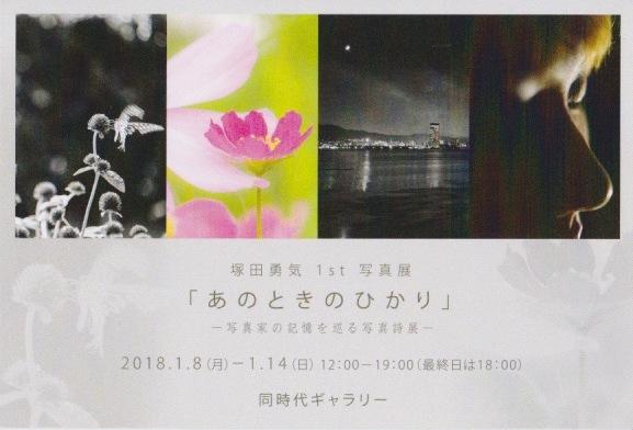 塚田 勇気 1st写真展「あのときのひかり」