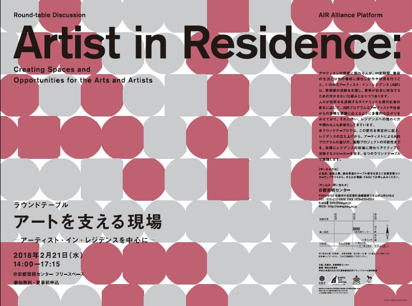 Artist in Residence: Creating Spaces and Opportunities for the Arts and Artists