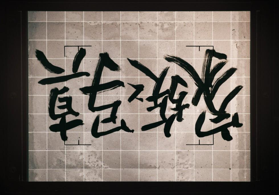 桑島秀樹 キュレーション「家族と写真」