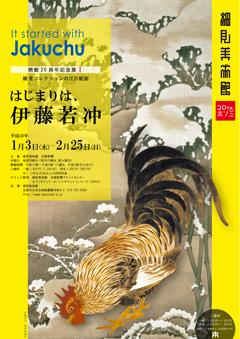開館20周年記念展Ⅰ 細見コレクションの江戸絵画  はじまりは、伊藤若冲