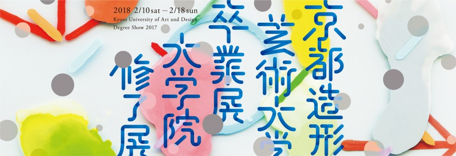 Kyoto University of Art & Design – Graduation Exhibition -