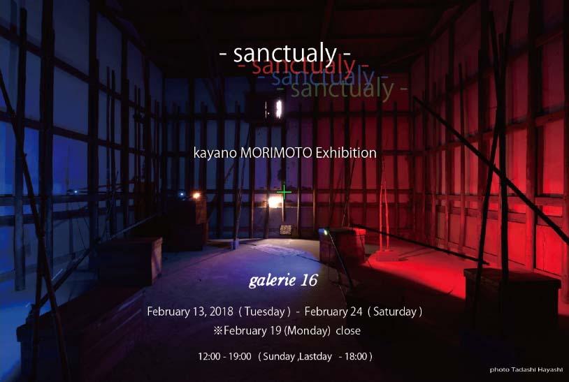 Kayano Morimoto Exhibition −sanctualy−
