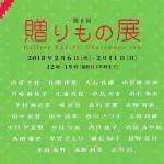 okurimono_2018_dm