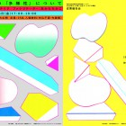 , 「文化芸術で人が輝く社会づくりモデル事業」の成果報告会および LGBTプロジェクト関連ワークショップの実施について