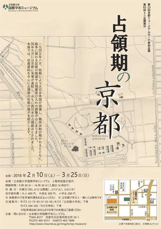 第113回ミニ企画展示・第23回京都ミュージアムロード参加企画「占領期の京都」