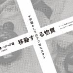 2017_busshitsu_slide-home-700x308