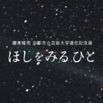 2017_fujiwara_slide-home_temp-3-700x308
