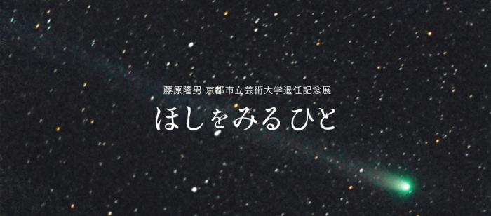 藤原隆男 京都市立芸術大学退任記念展「ほしをみるひと」