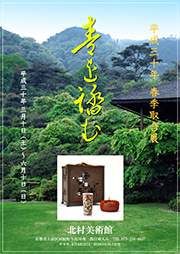 Tea ceremony equipment exhibition