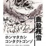 shikaKari2_2