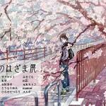 yuishin180213