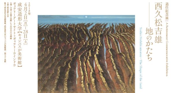 A Retirement Commemorative Exhibition : Yoshio NISHIHISAMATSU -The Shape of the Land