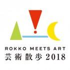 , 六甲ミーツ・アート 芸術散歩2018作品プラン募集