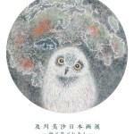 201804_oikawamisa_dm