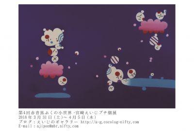 第4回赤青黒ぷくの小世界・宮﨑えいじプチ個展