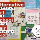 , 【協力イベント】オルタナティヴ・アートスクール・(チラシ)フェア vol.0