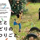 , 京都駅東南部エリア アート・トライアル 2017-2018 イベント「おとと おどりの まつりごと」開催のお知らせ