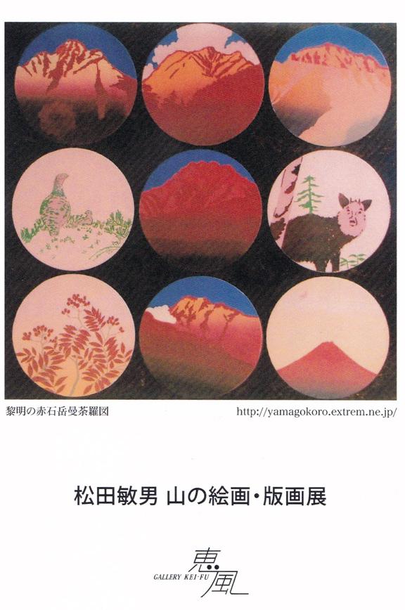 MATSUDA Toshio Exhibition