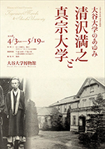 2018 Spring Projects Exhibition :  Kiyozawa Manshi and Shinshu Univercity