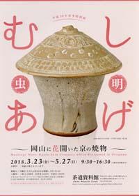平成30年春季特別展「むしあげ   ~岡山に花開いた京の焼物~」