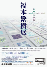 Hukumoto Shigeki Solo Exhibition