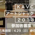 , KAVCアートジャック2018 参加アーティストの募集