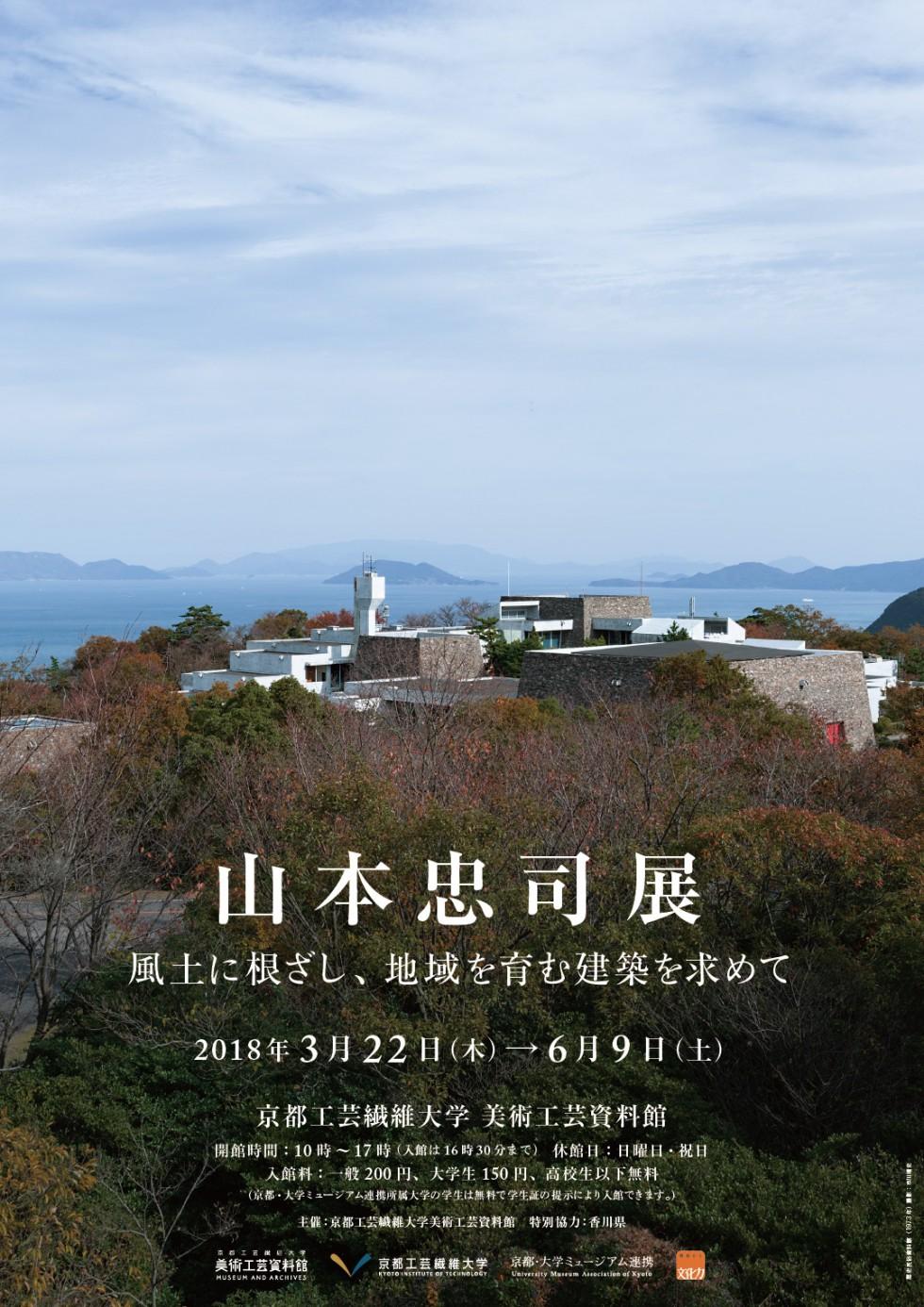 山本忠司展―風土に根ざし、地域を育む建築を求めて