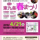 , 第7回東九条春まつりトーク登壇のお知らせ