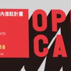 , AIR Taipei 台北国際芸術村2019 レジデンス公募(台北/台湾)