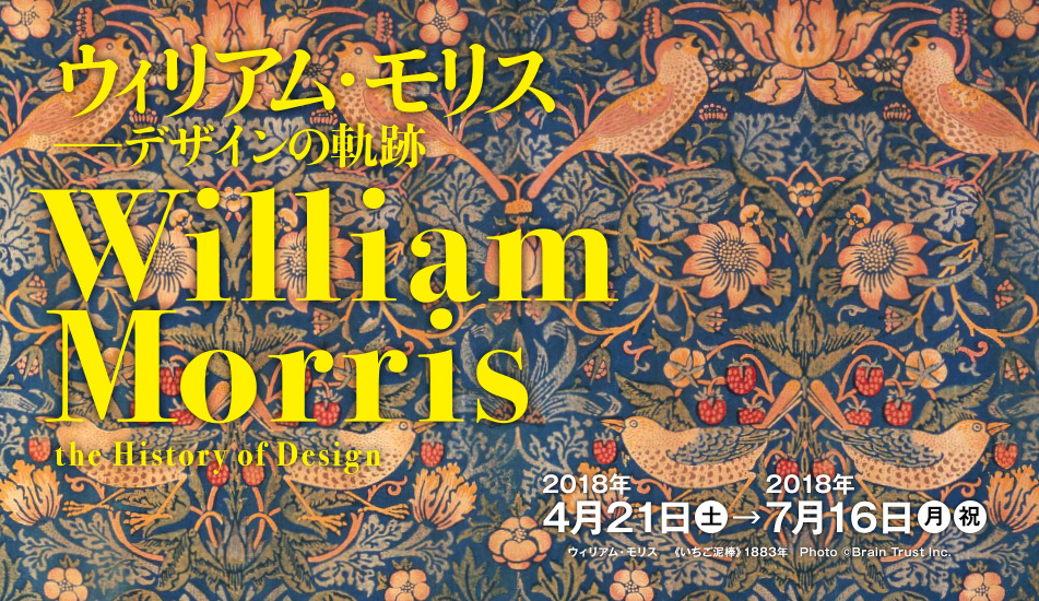 William Morris -the History of Design