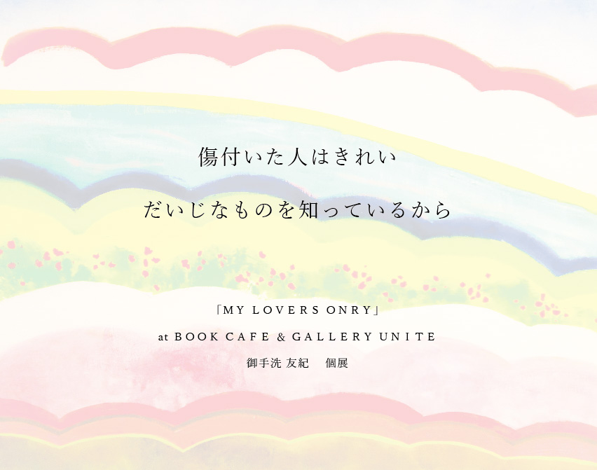 """my lovers only"" Yuki Mitarai Solo Exhibition"